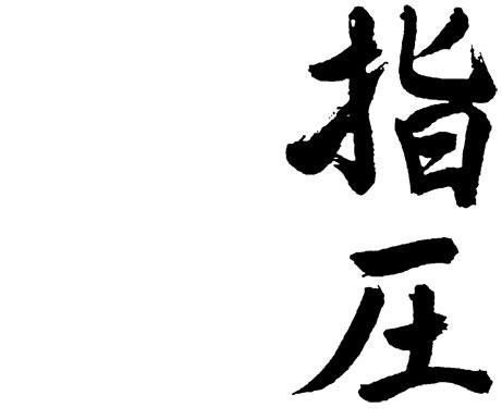 Shiatsu massage Watford